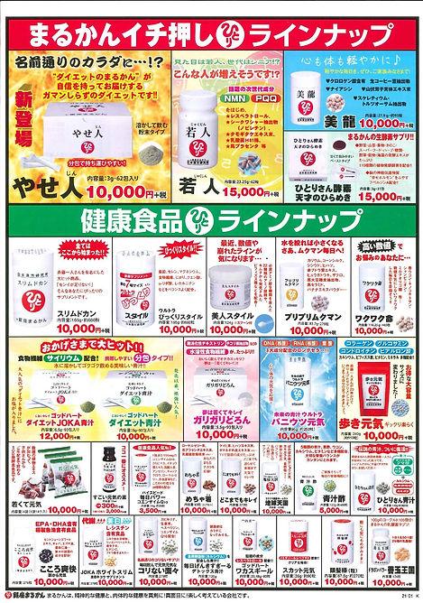 新カタログ001.jpg