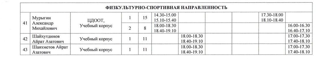 Расписание-ДО-5.jpg