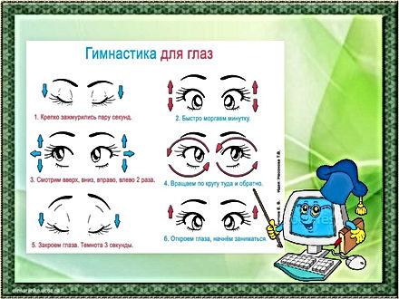 Гимнастика для глаз младшим школьникам.j