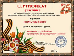 дистанционный конкурс «Сквозь года звенит Победа!»