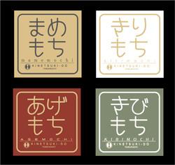 商品ロゴ杵つき堂