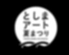 toshima2020_logo.png