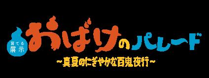 ロゴおばけ.png