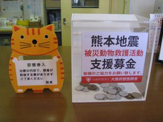 熊本地震支援募金のお願い