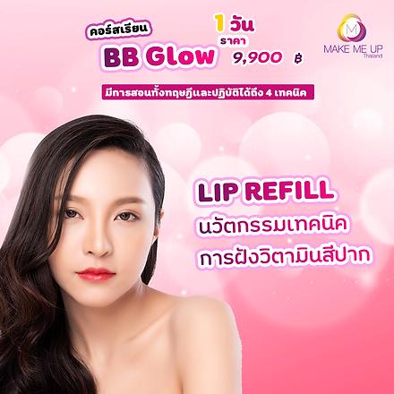 เทคนิค lip refill.png