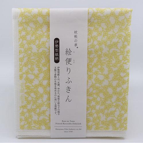 Nawrap Fukin print yellow