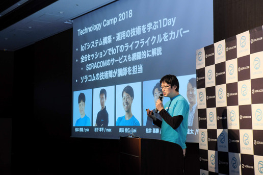 SORACOM Technology Camp 2018 Fall