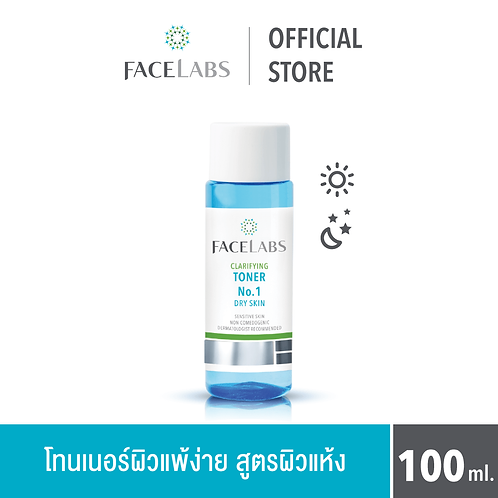 CLARIFYING TONER No.1 for Dry-Sensitive Skin