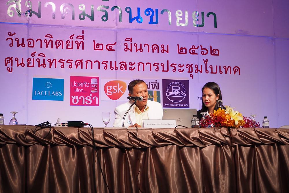 นพ.ธาดา เปี่ยมพงศ์สานต์ นายกสมาคมสมาคมเวชสำอางและศัลยศาสตร์ผิวพรรณแห่งประเทศไทย