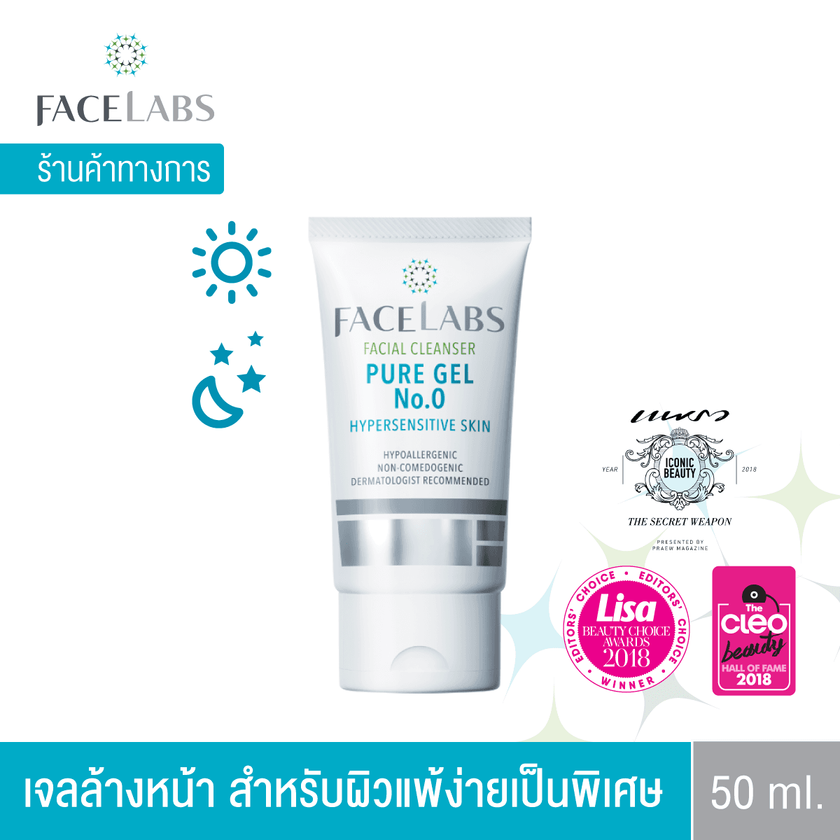 FACIAL CLEANSER PURE GEL No. 0 for Hypersensitive Skin