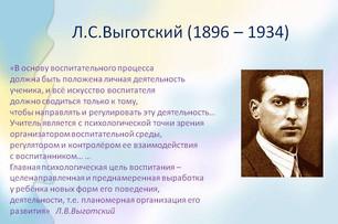 Л.С. Выготский об обучении детей