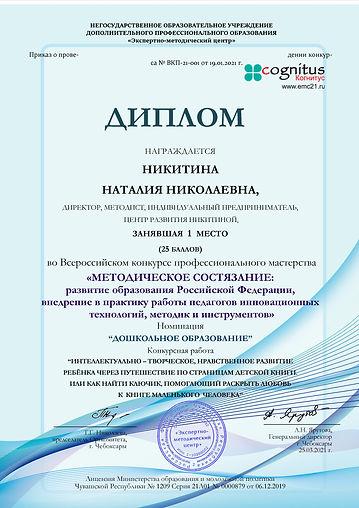 Диплом Никитина_2021.jpg