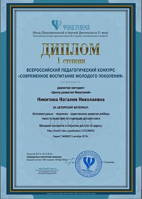 Диплом Победителя -21 век.JPG