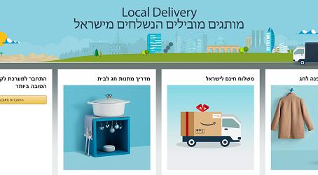אמזון החלה לפעול בישראל ואנחנו אספנו טיפים שיהפכו אתכם למומחי קניות ברשת!