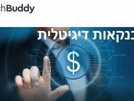 הדרכה קבוצתית מוקלטת - שירותים דיגיטליים - בנקים