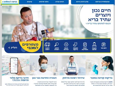 קופות החולים מכבי וכללית - הדרכת שירותים דיגיטליים
