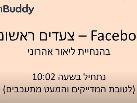 הדרכת פייסבוק - צעדים ראשונים 06.12.20