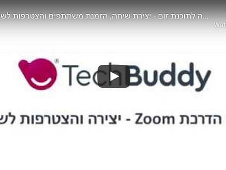 מדריך לשימוש בתוכנת Zoom (זום) - למתקדמים