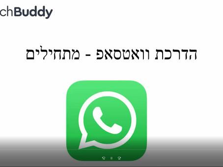 הדרכה קבוצתית מוקלטת - WhatsApp למתחילים