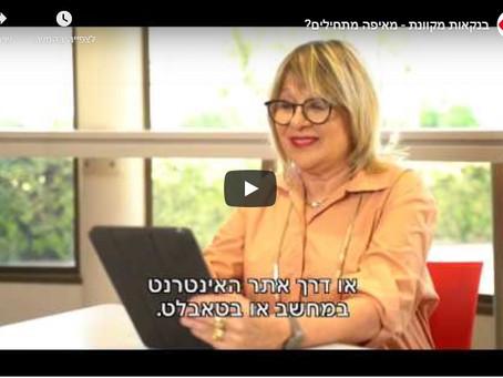 בנקאות דיגיטלית - סרטוני הדרכה - בנק הפועלים
