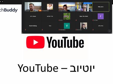 הדרכה קבוצתית מוקלטת - יוטיוב 4.10.20