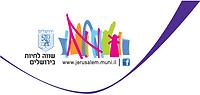 לוגו-עיריית-ירושלים-חדש3.png