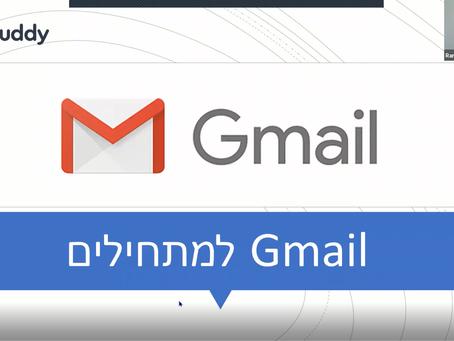 הדרכה קבוצתית - Gmail למתחילים 19.07.20