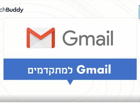 הדרכה קבוצתית מוקלטת על דואר אלקטרוני Gmail - 22.07.20