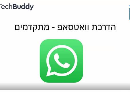 הדרכה קבוצתית מוקלטת - אפליקציית WhatsApp - מתקדמים