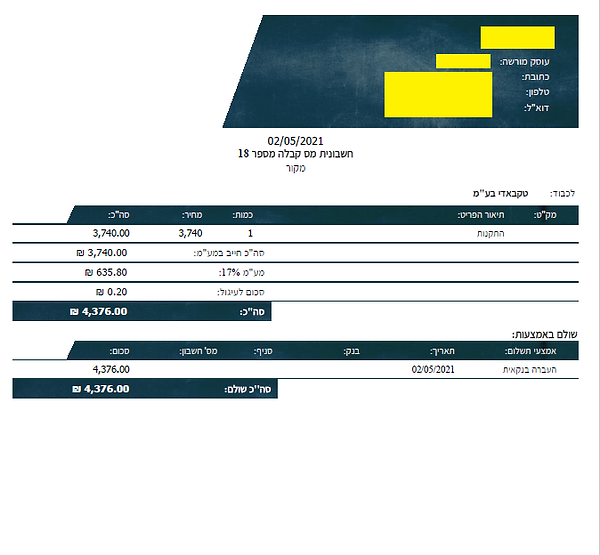 דוגמא חשבונית מס קבלה.png