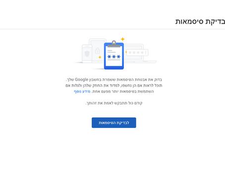 מהיום גוגל תעדכן משתמשים כאשר הסיסמה שלהם דלפה ברשת