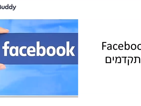 הדרכה קבוצתית מוקלטת - פייסבוק למתקדמים