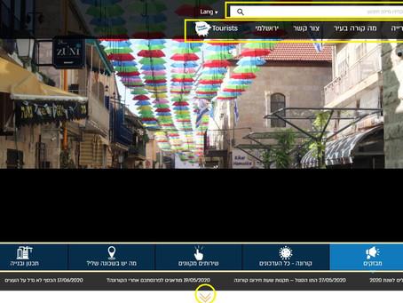 עיריית ירושלים - הדרכת שירותים דיגיטליים