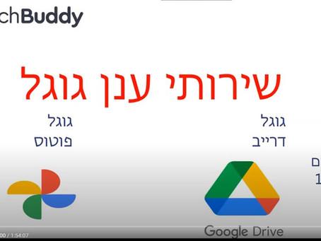 הדרכת שירותי ענן של Google