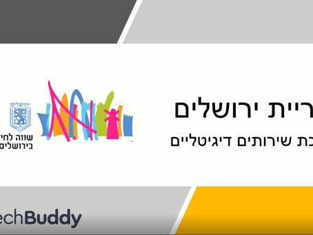 הדרכה על שירותים דיגיטליים - אתר עיריית ירושלים