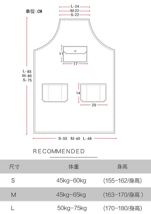 圍裙尺寸.jpg