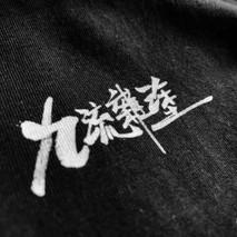 本地插画師作品@九流雜塗