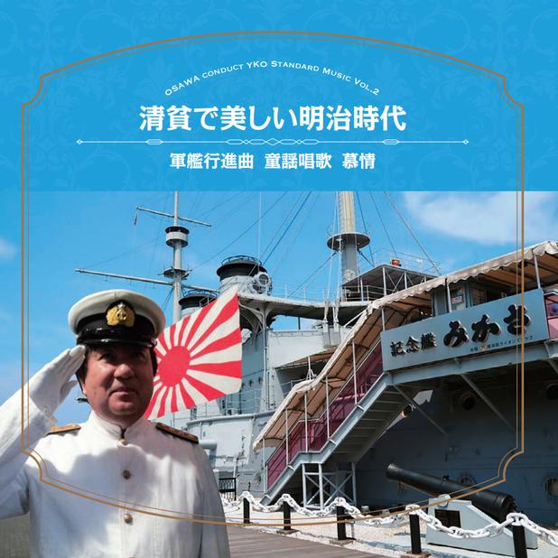 吉田正記念オーケストラ〈YKO〉20年の軌跡 Vol.2