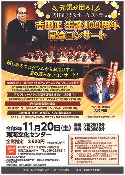 2021年11月20日(土)東海文化センター公演