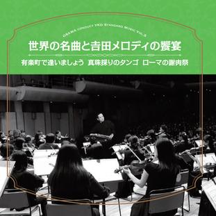 吉田正記念オーケストラ〈YKO〉20年の軌跡 Vol.5