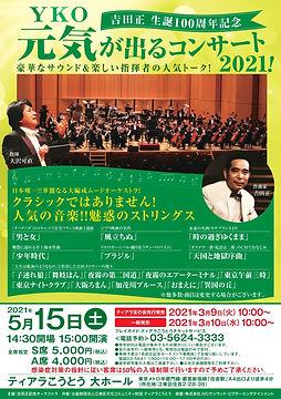 ティアラ公演チラシ-圧縮済み_page-0001.jpg