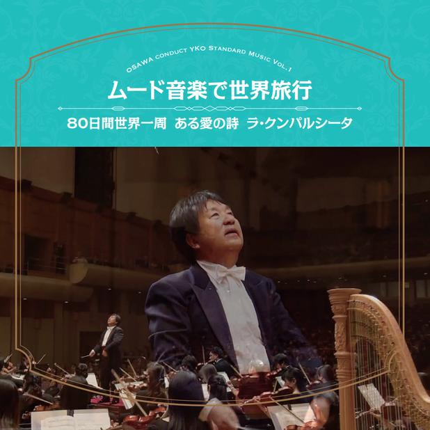 吉田正記念オーケストラ〈YKO〉20年の軌跡 Vol.1