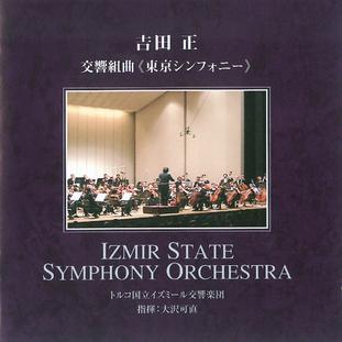 吉田正交響組曲《東京シンフォニー第1番》
