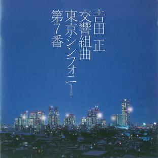 吉田正交響組曲《東京シンフォニー第7番》