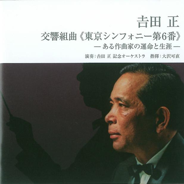 吉田正交響組曲《東京シンフォニー第6番》