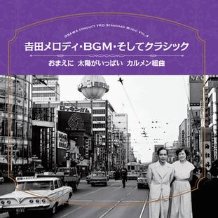 吉田正記念オーケストラ〈YKO〉20年の軌跡 Vol.4