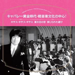 吉田正記念オーケストラ〈YKO〉20年の軌跡 Vol.3