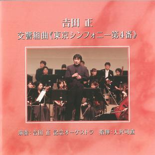 吉田正交響組曲《東京シンフォニー第4番》