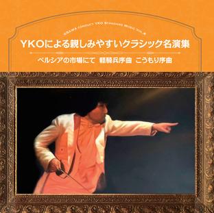 吉田正記念オーケストラ〈YKO〉20年の軌跡 Vol.6