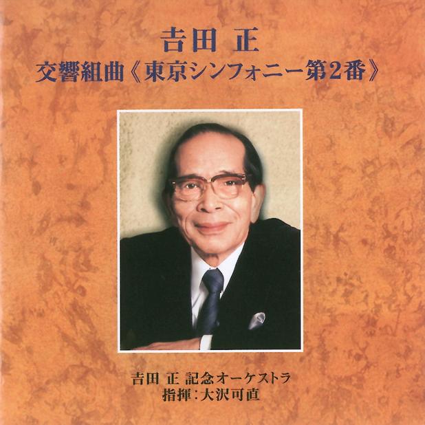 吉田正交響組曲《東京シンフォニー第2番》